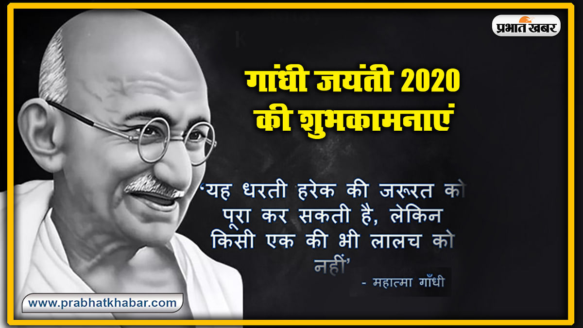 Happy Gandhi Jayanti 2020, Wishes, Messages, Quotes, Thoughts, status, Images