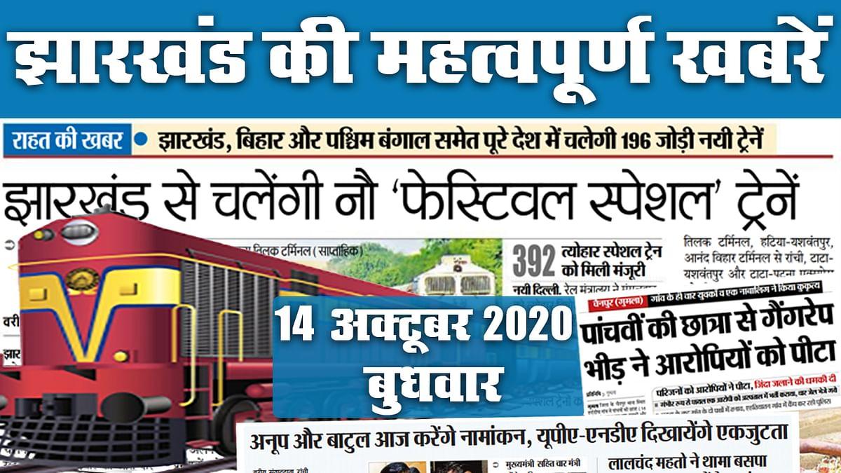 Navratri से Chhath तक बिहार, बंगाल समेत देशभर में चलेंगी 196 जोड़ी नयी ट्रेनें, देखें झारखंड से चलने वाली ट्रेनों की पूरी सूची