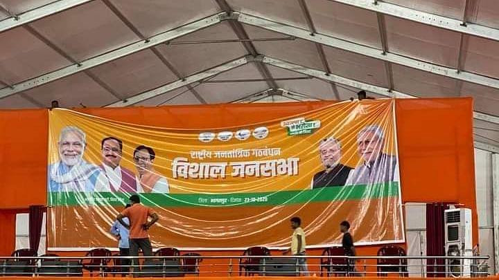 Bihar Election 2020, PM Modi Rally LIVE: बिहार के सियासी रण का आज सबसे बड़ा दिन, PM मोदी संभालगे NDA की कमान, पहली रैली थोड़ी देर में