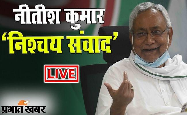 Bihar Election 2020 : तेज प्रताप और तेजस्वी को न काम का अनुभव न करने में रुचि, नीतीश कुमार ने लालू सहित पूरे परिवार पर साधा निशाना