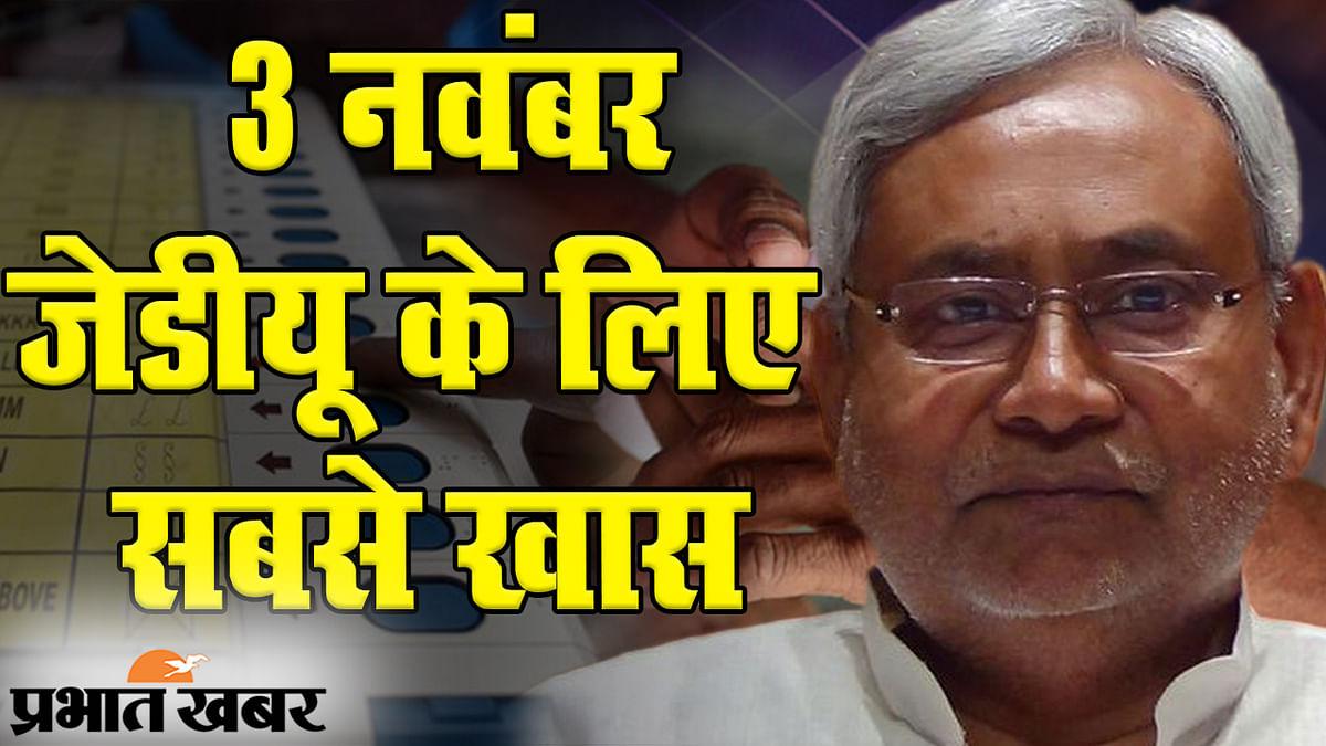 Bihar Election 2020: दूसरे चरण में जेडीयू के सबसे ज्यादा प्रत्याशी, पिछले साल से काफी बदला है सियासी समीकरण