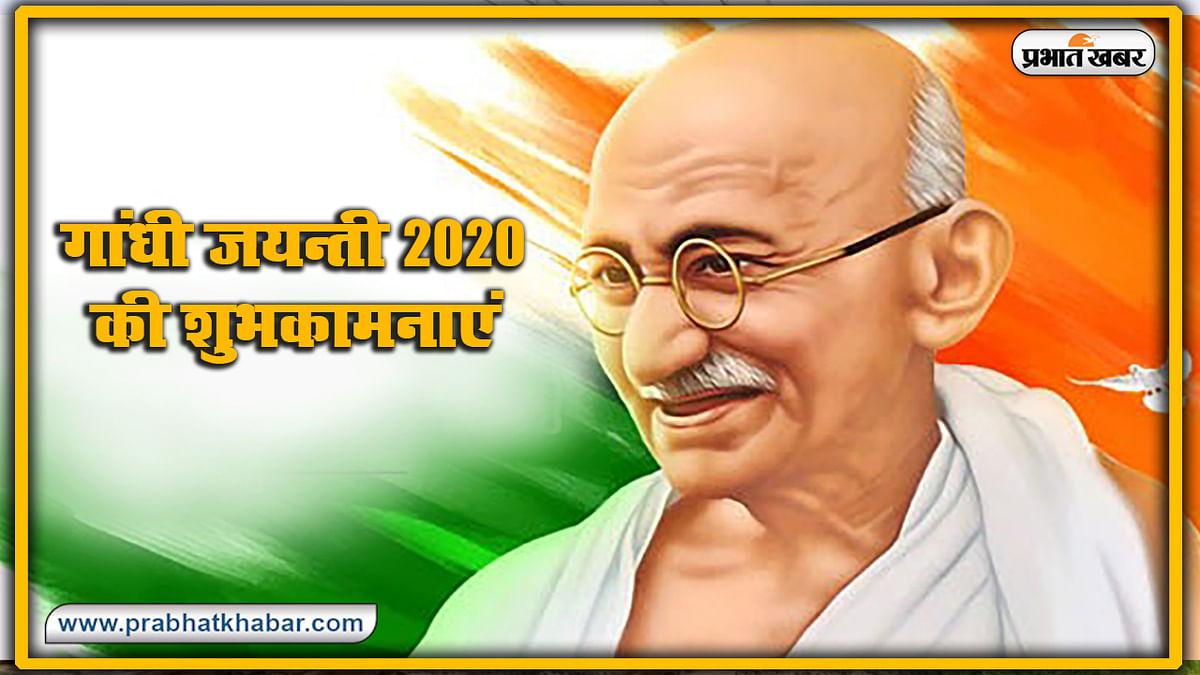 Gandhi Jayanti 2020, Wishes, Thoughts, Quotes, Messages : राष्ट्रपिता महात्मा गांधी जी के जन्म दिवस पर यहां से भेजें सभी देशवासियों को शुभकामनाएं