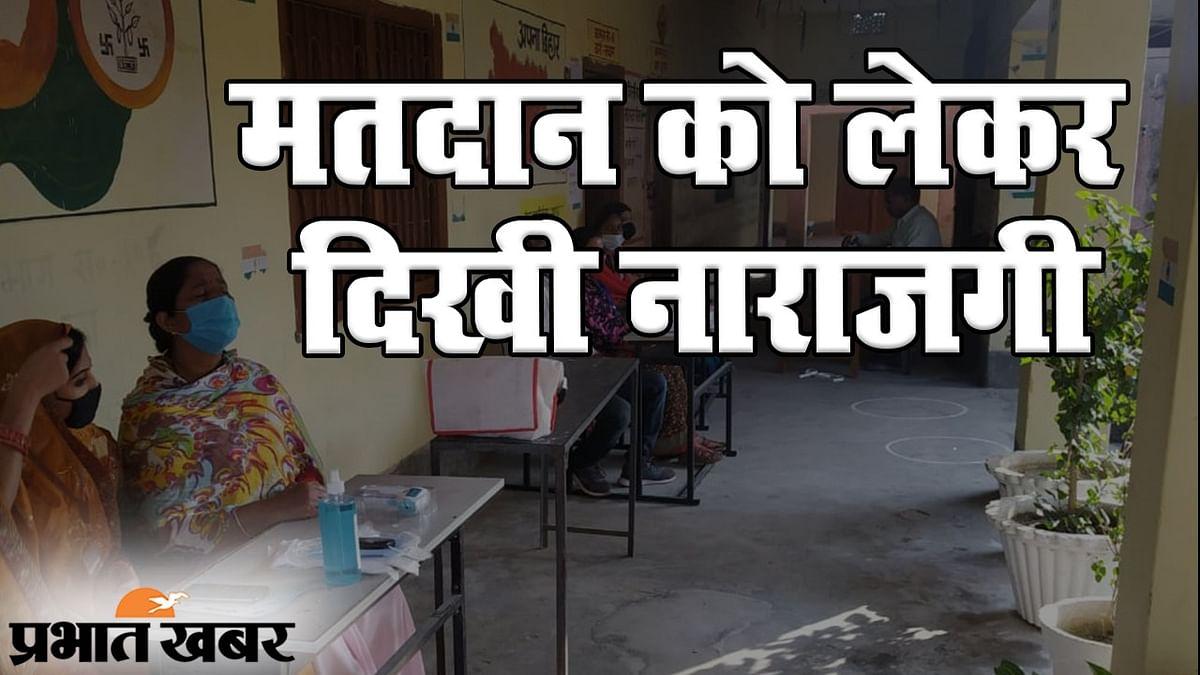 Bihar Election 2020: इस वजह से पटना के इन बूथों पर नहीं पहुंचे मतदाता
