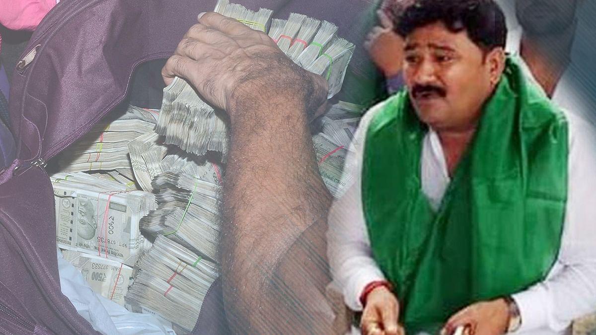 पटना से बरामद 74 लाख कैश में राजद नेता की तलाश, कौन है पुलिस गिरफ्त से फरार आरोपी?