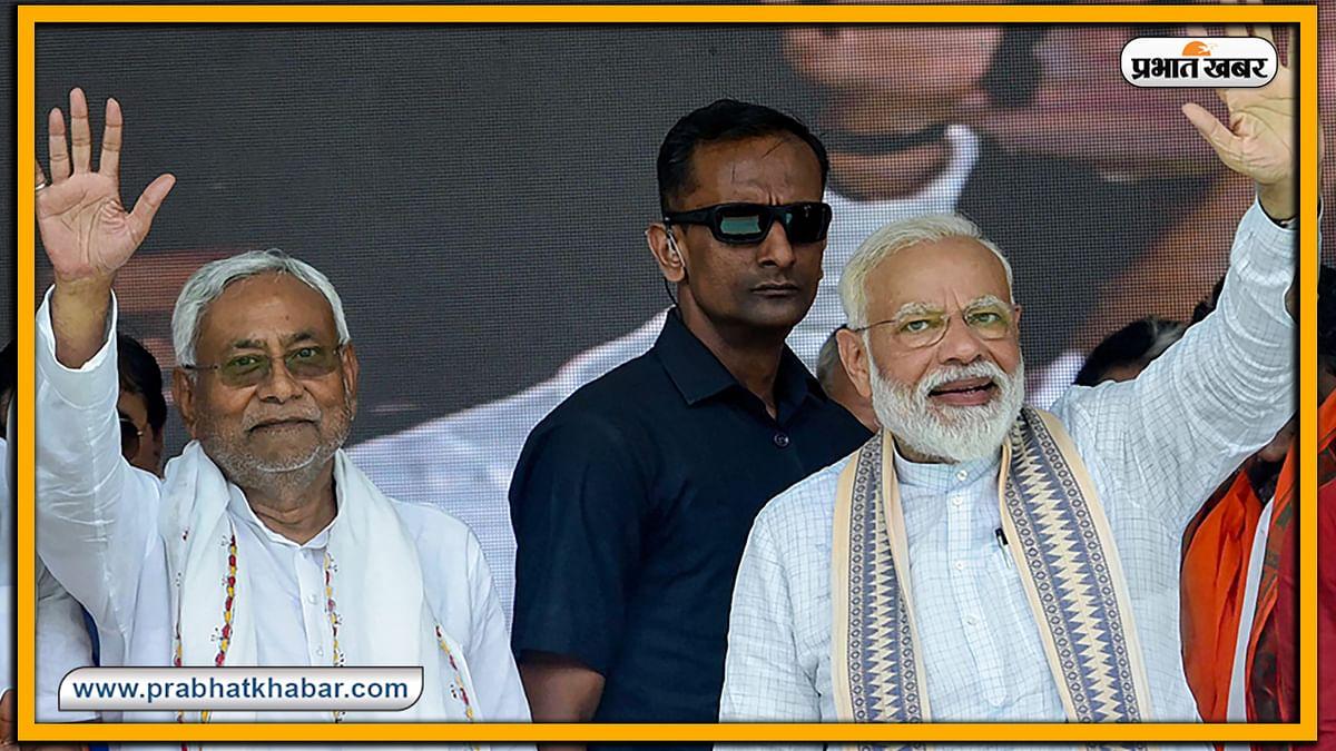 आज NDA के पक्ष में चुनावी सभा को संबोधित करेंगे प्रधानमंत्री मोदी, PM के मंच पर बस इन नेताओं को मिलेगी जगह