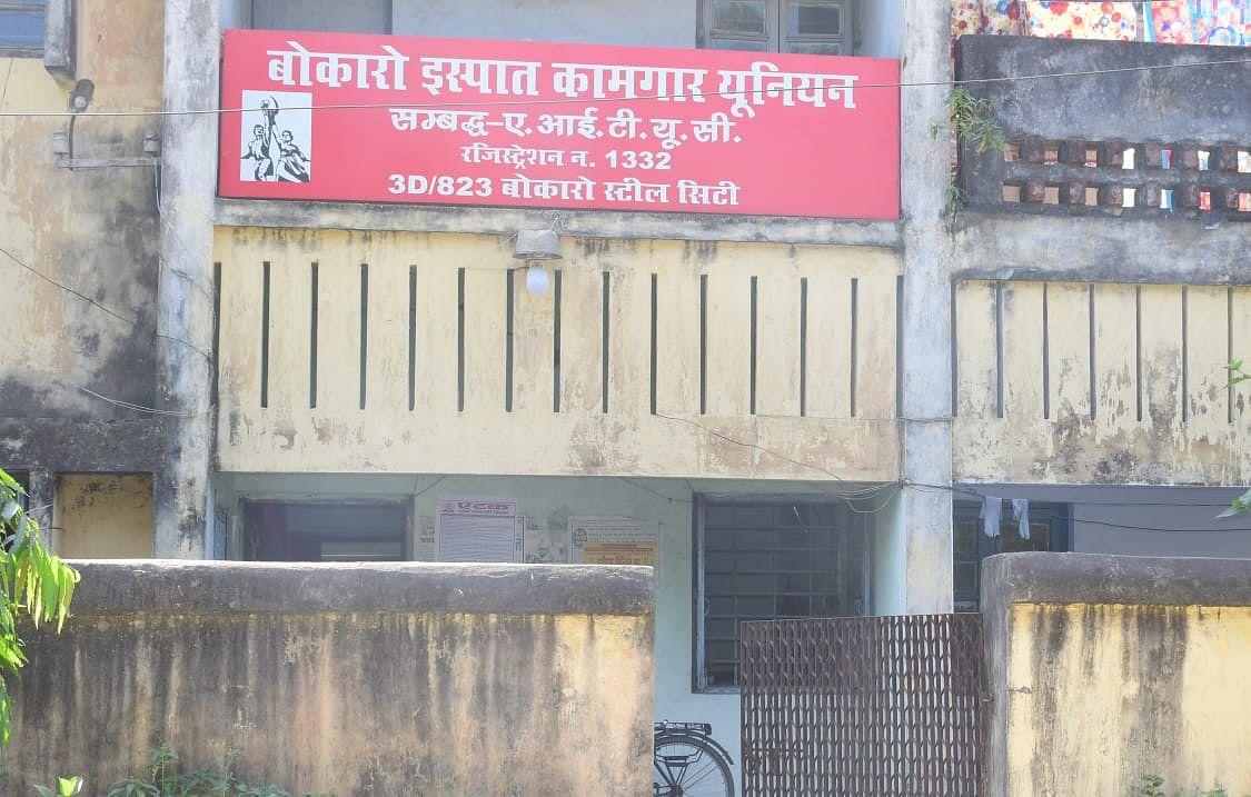 ऑल इंडिया ट्रेड यूनियन कांग्रेस के शताब्दी वर्ष पर पढ़िए झारखंड में मजदूरों के संघर्ष की कहानी
