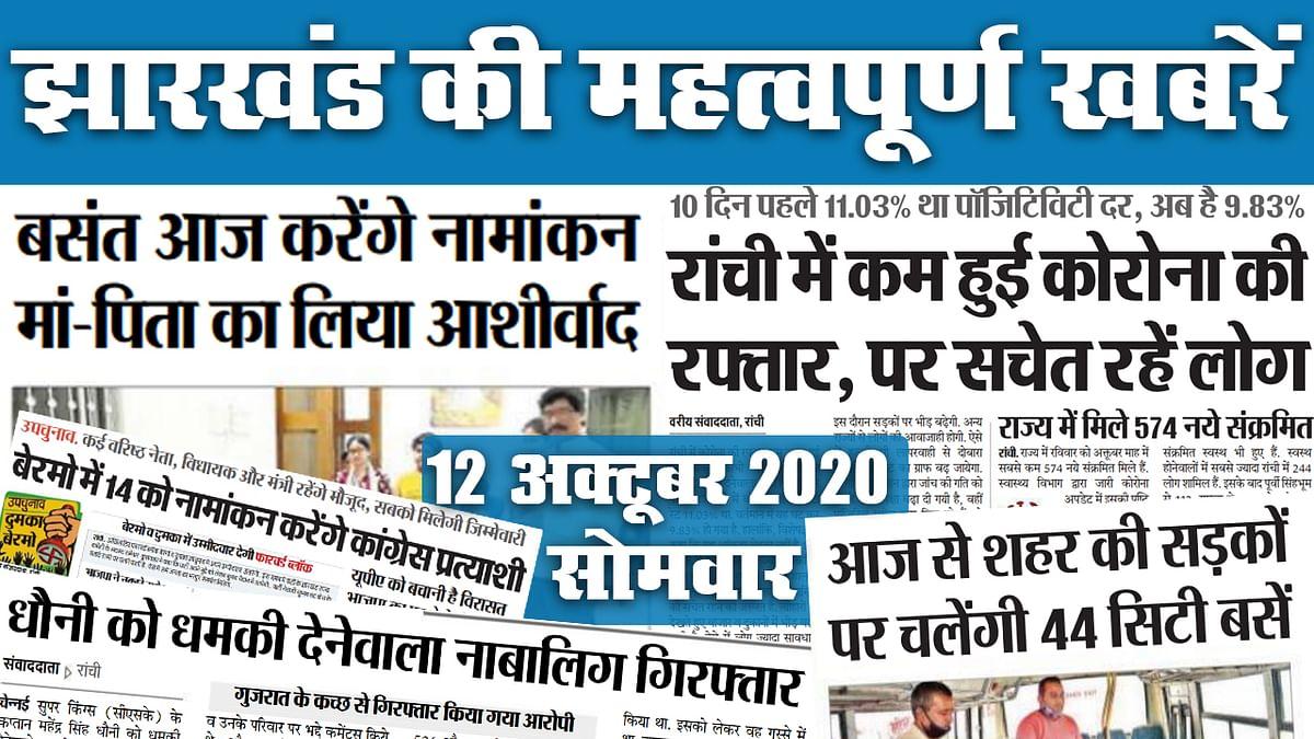 Jharkhand News : कोरोना की रफ्तार हुई कम, आज से राजधानी में चलेंगी 44 सिटी बसें,  बसंत करेंगे नामांकन, देखें अन्य महत्वपूर्ण खबरें