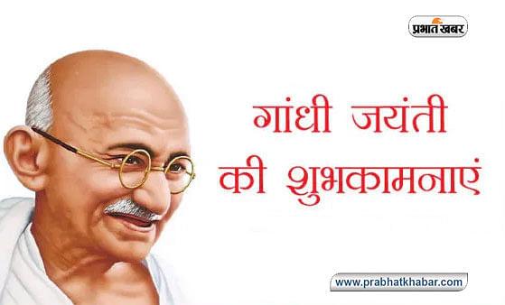 Gandhi Jayanti 2020, Wishes, Thoughts, Quotes, Messages : बापू के जन्मदिन पर दोस्तों एवं रिश्तेदारों को यहां से भेजे शुभकामना संदेश