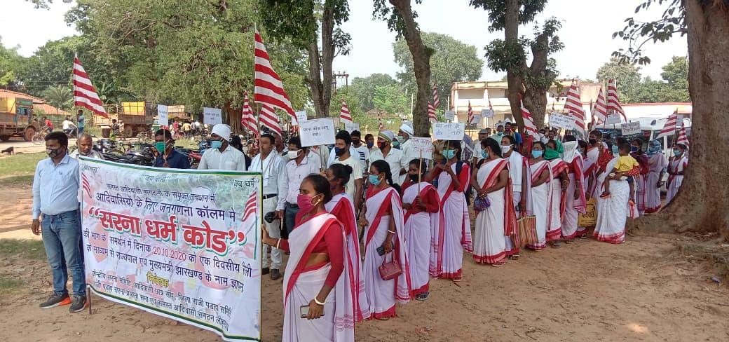 Sarna Dharma Code : झारखंड में सड़कों पर क्यों उतरा आदिवासी समाज ?
