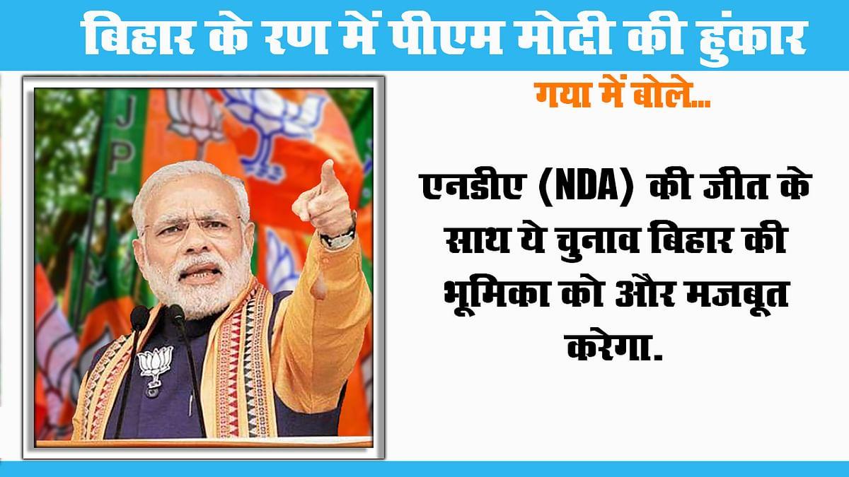 gaya vidhan sabha chunav, Bihar Election 2020, pm modi, Speech Highlights