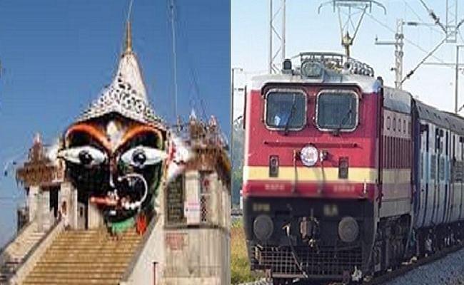 Indian Railways/IRCTC News: दो दिन बाद इस स्टेशन से चलेगी माता वैष्णो देवी के दर्शन करने के लिए ट्रेनें. यहां जानिए क्या होगी इसकी टाइमिंग...
