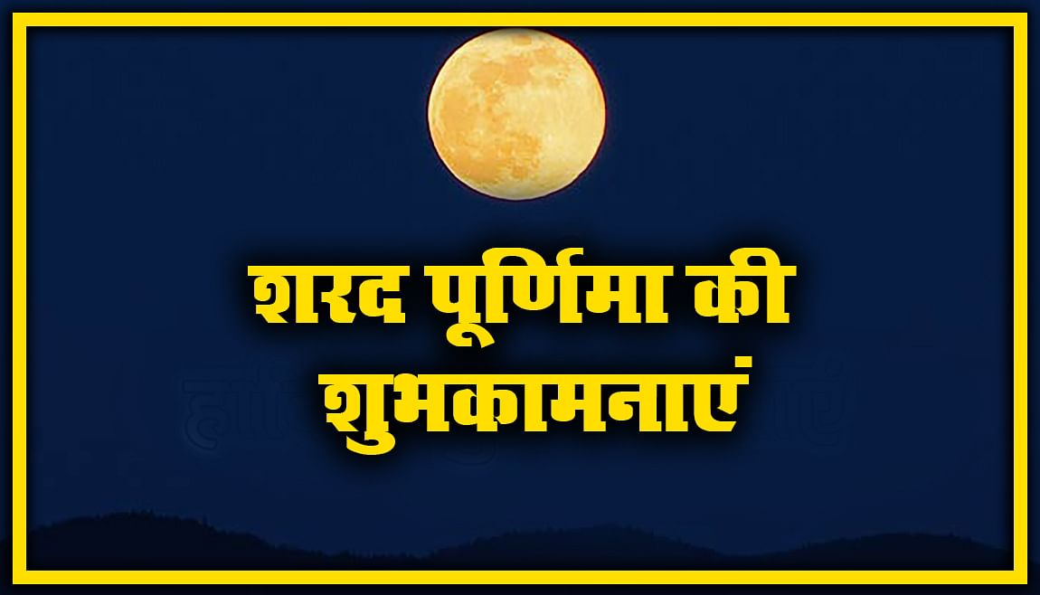 Sharad Purnima 2020 wishes Quotes images