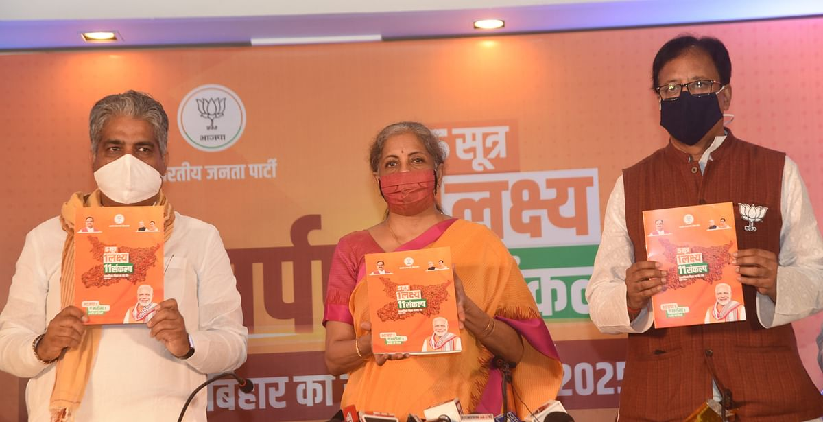 Bihar Chunav 2020: BJP का 'फ्री कोरोना वैक्सीन' का वादा आचार संहिता का उल्लंघन, क्या कहता है आयोग?