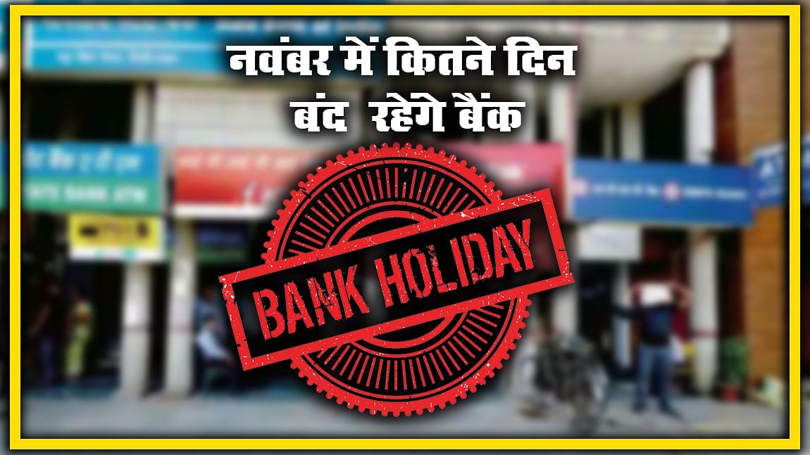 November Bank Holiday 2020 Full List : त्योहारों का माह नवंबर में कितने दिन बंद रहेंगे बैंक, कब तक निपटा लेना होगा काम, जानें सबकुछ