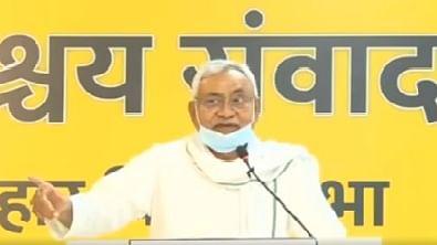 Bihar Election: पत्नी एश्वर्या को लेकर तेजप्रताप पर CM नीतीश ने साधा निशाना, चुनावी रैली में कही ये बात