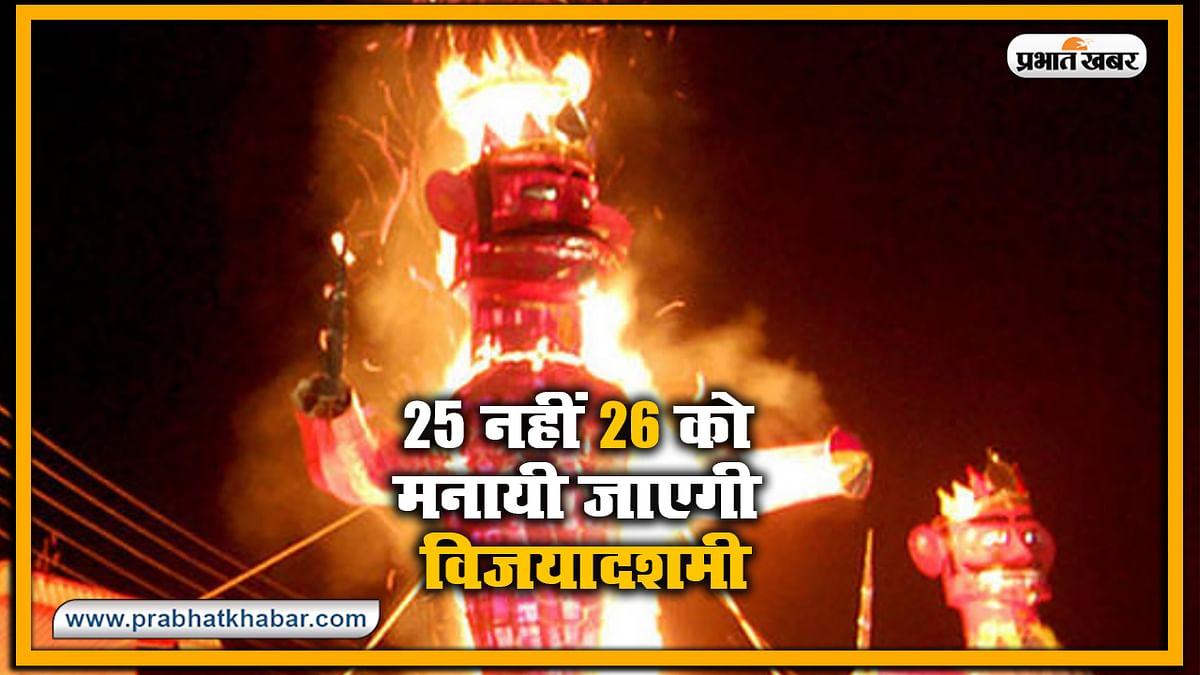 25 नहीं 26 को मनायी जायेगी विजयादशमी, बिहार सरकार से हुई भूल पर संस्कृत विश्वविद्यालय ने कहा, ये शास्त्र और धर्म के विरुद्ध
