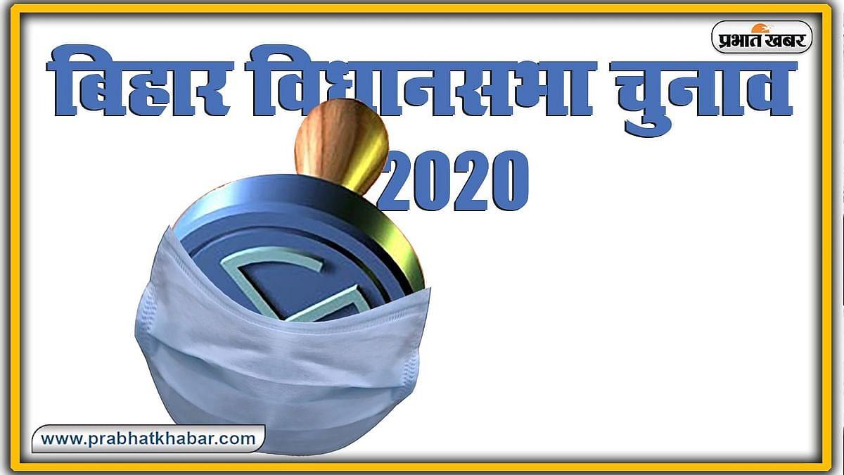 Bihar Election 2020, LIVE Update: पहले चरण के लिये 71 सीटों पर बुधवार को मतदान, 1,066 उम्मीदवारों की किस्मत का होगा फैसला