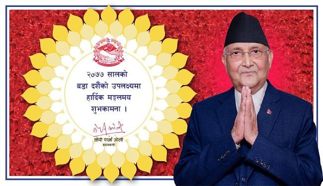 नेपाल के PM ओली के दशहरा संदेश में पुराना मानचित्र दिखाने पर लोगों ने जतायी नाराजगी, आलोचना के बाद नेपाली PMO ने दी सफाई