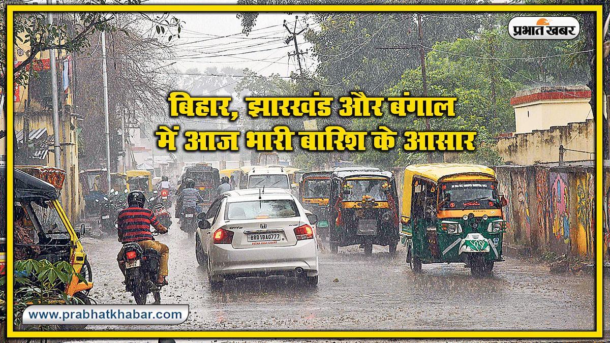 Weather Forecast Today : बिहार, झारखंड, बंगाल में आज भारी बारिश के आसार, बंगाल की खाड़ी में फिर बन रहा डिप्रेशन