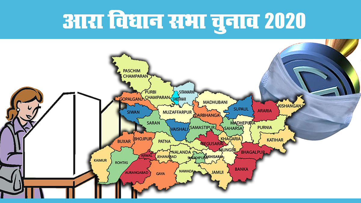 Bihar Chunav 2020 News: किशनगंज जिला में कुल 51 प्रत्याशियों के बीच होगी टक्कर, इन दो उम्मीदवारों ने नाम लिया वापस...