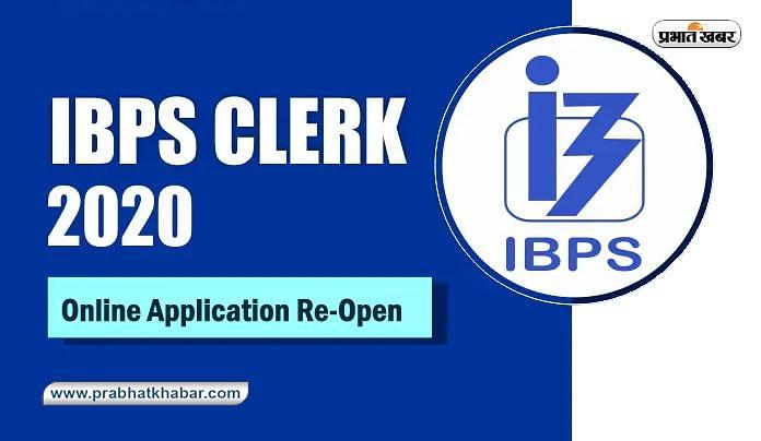 Sarkari Naukri, IBPS Clerk Recruitment 2020 : आईबीपीएस ने क्लर्क के पद के लिए फिर से खोला Application Window, 2557 पदों के लिए जाने सारी डिटेल
