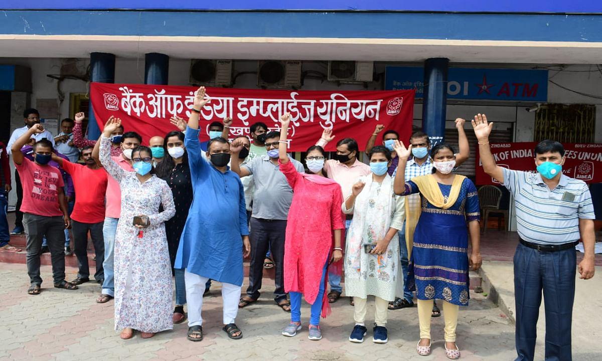 Bank of india strike 2020 : बोकारो में बीओआई के सभी ब्रांचों में लटका ताला, एक दिवसीय हड़ताल पर रहे बैंक कर्मी