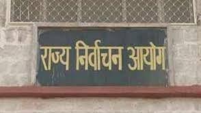 Jharkhand Panchayat Chunav 2021 : झारखंड पंचायत चुनाव को लेकर निर्वाचन आयोग को भेजा गया आरक्षण का ये प्रस्ताव