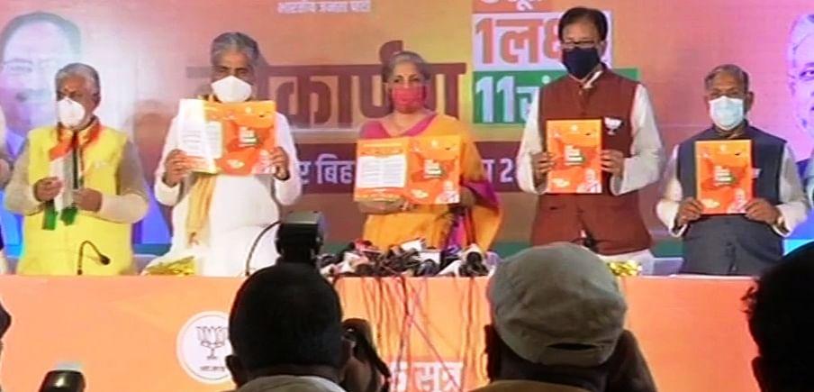 Bihar Election 2020, Live Update: BJP के घोषणा पत्र में  फ्री में कोरोना का टीका, 19 लाख रोजगार, हिंदी में मेडिकल की पढाई का वादा