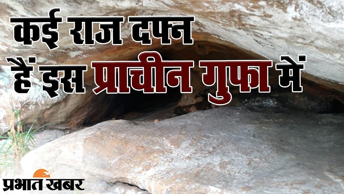 झारखंड की इस प्राचीन गुफा में दफन हैं कई गहरे राज