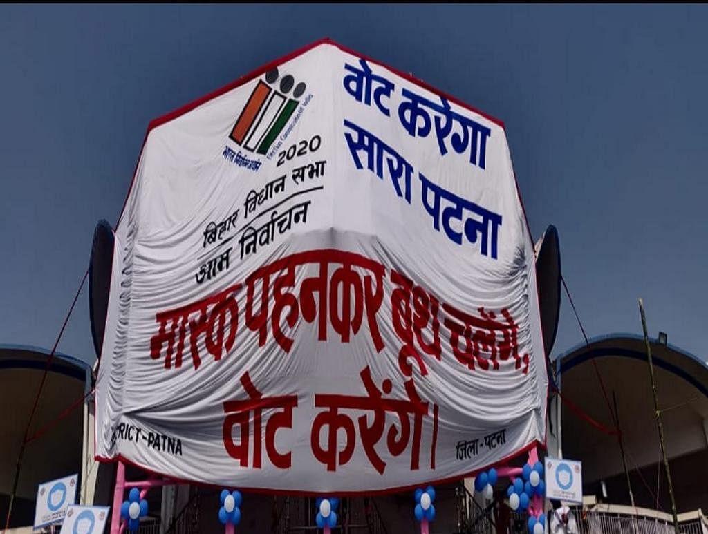 Bihar Election News: पटना में बना दुनिया का सबसे बड़ा फेस मास्क, 100 से अधिक लोगों ने इतने दिन में बनाया