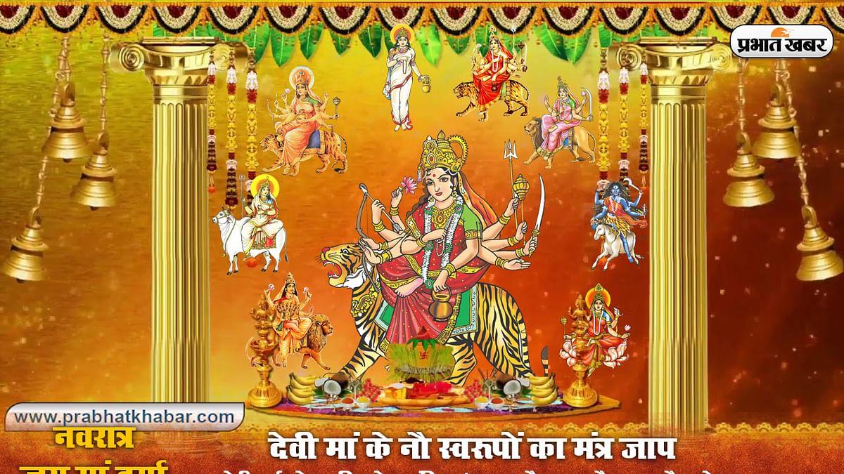 Shardiya Navratri 2020 : ऐसे करें मां के नौ स्वरूपों का मंत्र जाप, जानें प्रार्थना और स्तुति भी