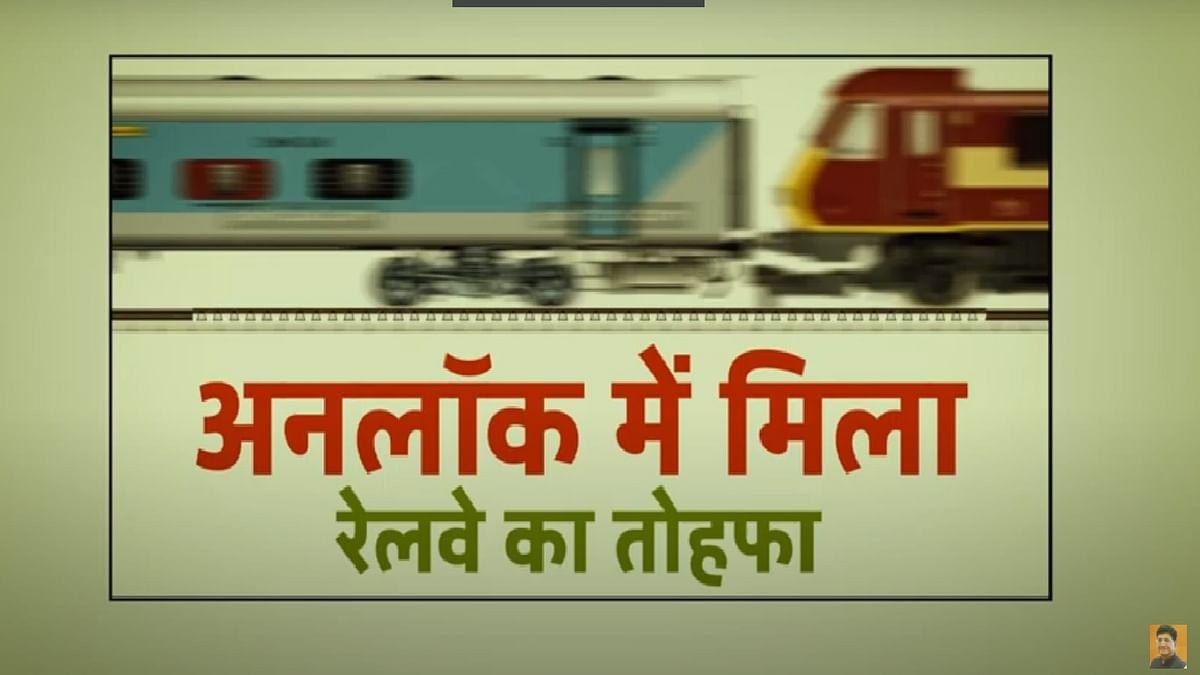 IRCTC/Indian Railway दे रहा है घूमने का शानदार मौका, रेल मंत्री ने  दिया न्योता