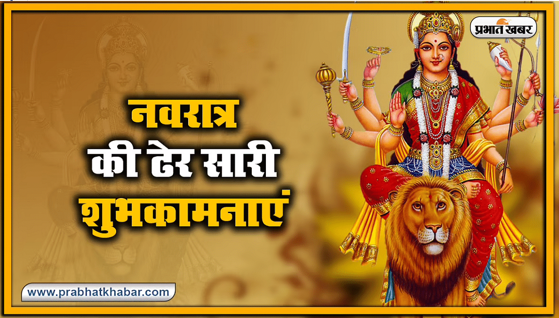 Shardiya Navratri 2020, Happy Durga Ashtami, Wishes, Quotes, Images, Sms