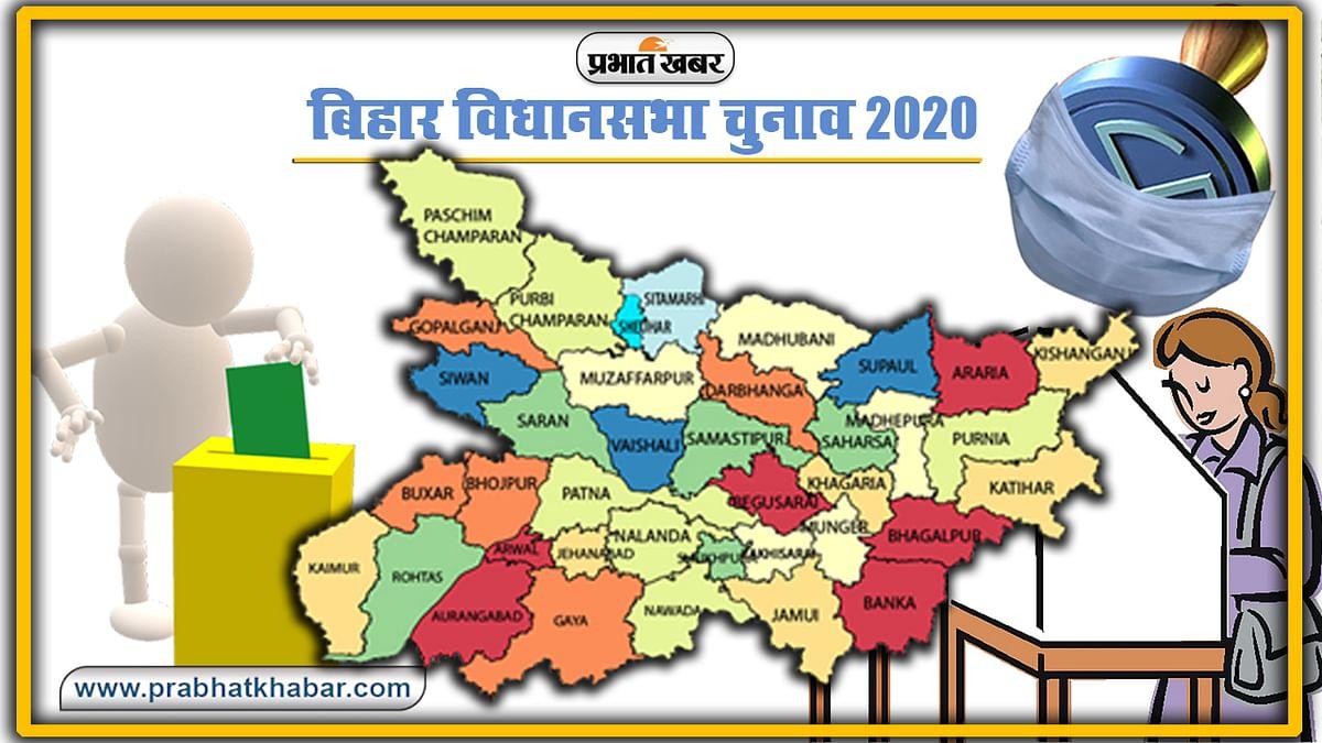 Bihar Chunav 2020: बांका में मतदाताओं को कराया जाएगा ग्लब्स और हैंड सैनिटाइजर का उपयोग, जानें कैसे डाले जाएंगे वोट...