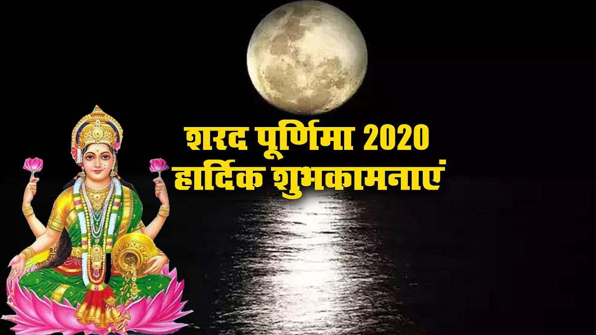 Sharad Purnima (Kojagiri) Ki Shubhkamnaye, Wishes, Images, Quotes: शरद पूर्णिमा का चांद धरती का हर कोना..अपनों को यहां से भेजें शुभकामनाएं, जानें खीर का महत्व, लक्ष्मी पूजा विधि