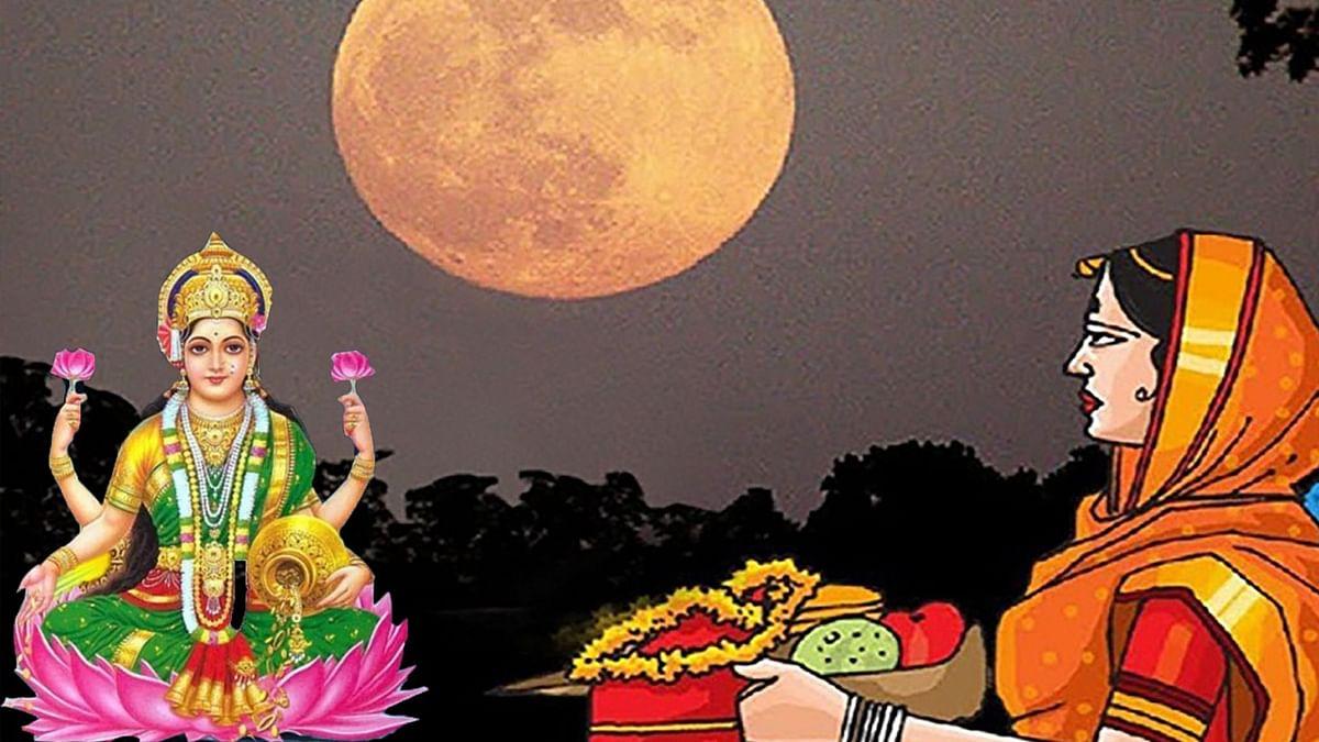 Sharad Purnima 2020 Date: आज है शरद पूर्णिमा और कोजागरी लक्ष्मी पूजा, यहां जानिए व्रत नियम,पूजा विधि, शुभ मुहूर्त और इससे जुड़ी पूरी जानकारी...