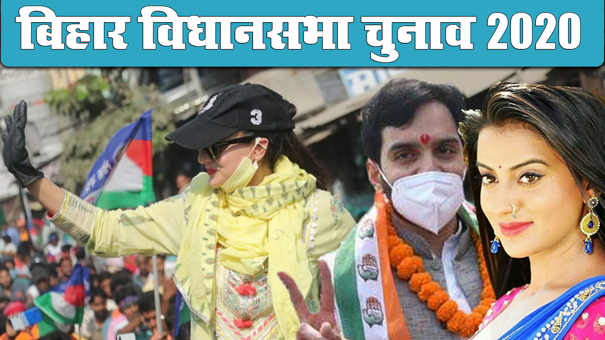Bihar 1st Phase Election: पहले चरण के चुनाव का क्या है बॉलीवुड कनेक्शन? क्या सितारों की मौजूदगी से बदलेगा वोटरों का मूड?