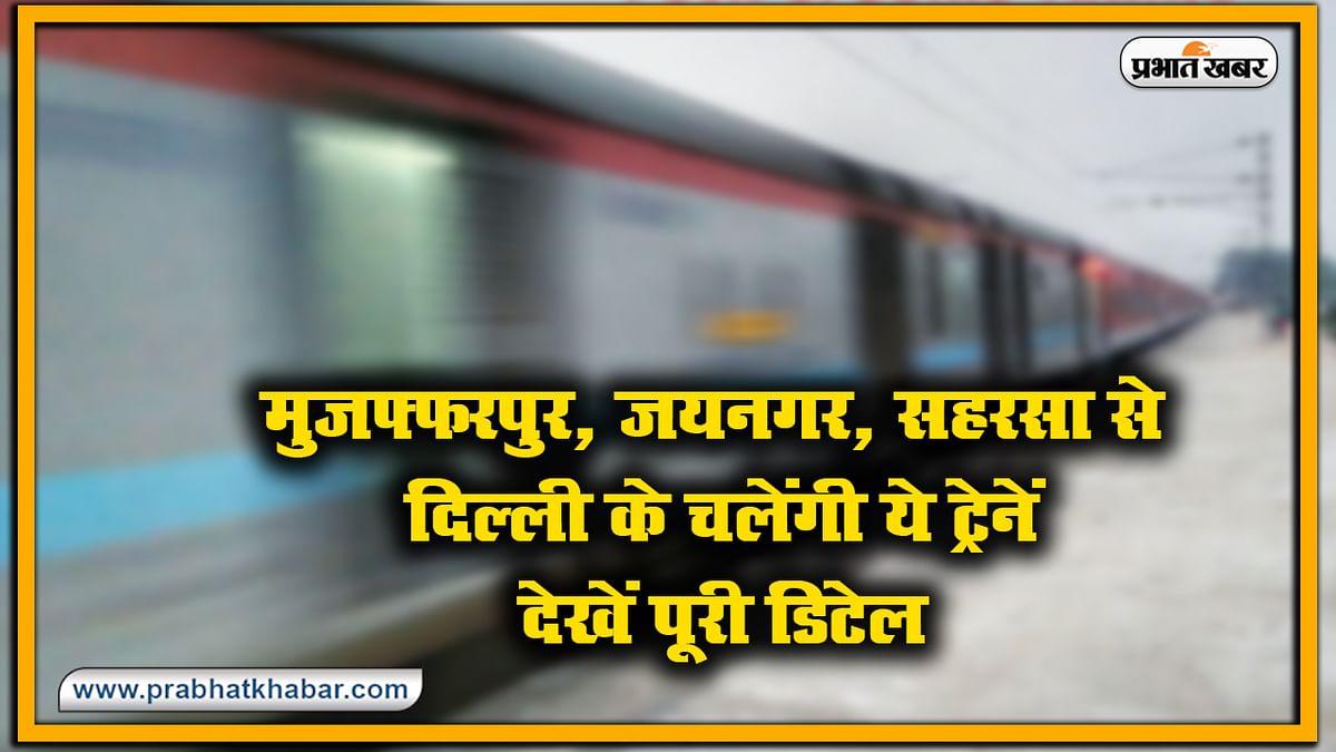 IRCTC/Indian Railway News : मुजफ्फरपुर, जयनगर, सहरसा से दिल्ली के चलेंगी ये ट्रेनें, 21 अक्टूबर से 29 नवंबर तक होगा परिचालन, देखें पूरी डिटेल