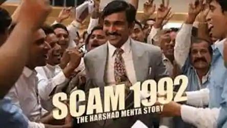 Scam 1992 The Harshad Mehta Story Review: 1992 के सबसे बड़े घोटाले की कहानी वेब सीरीज स्कैम... यहां पढ़ें रिव्यू