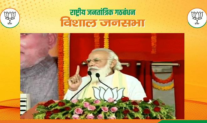 Bihar Election 2020, PM Modi Rally LIVE: गया की रैली में बोले पीएम मोदी- महागठबंधन की रग-रग से बिहार के लोग वाकिफ