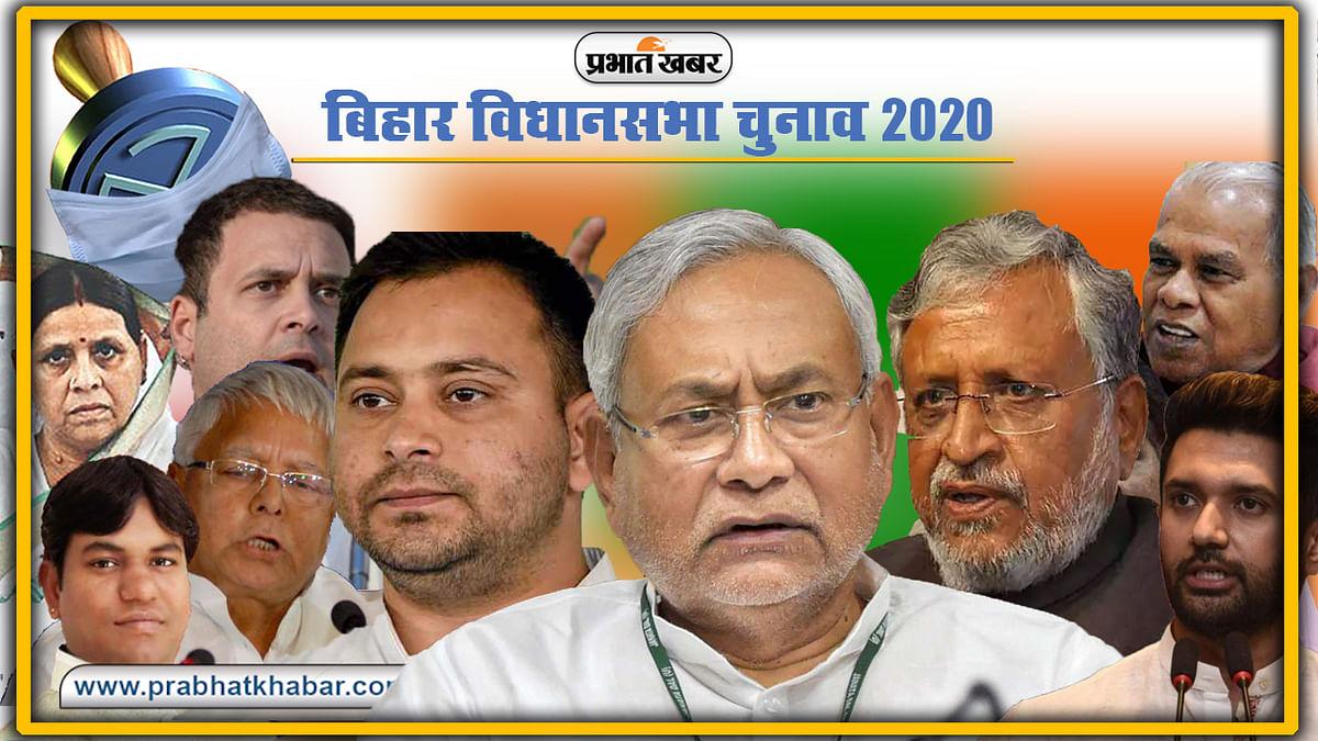 Bihar Election 2020: पहले चरण के लिए आज थमेगा प्रचार, जानें कौन से नेता कहां लगा रहे हैं अंतिम जोर
