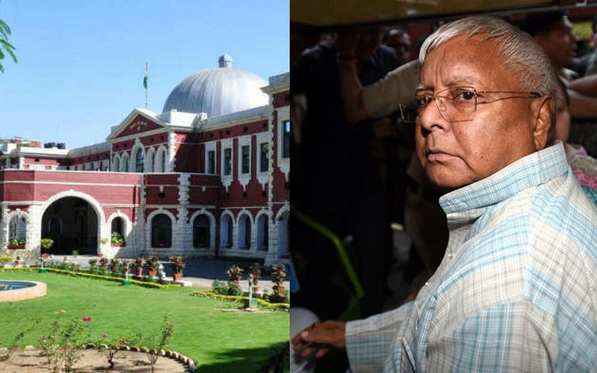 Lalu Yadav News : चारा घोटाले में सजायाफ्ता लालू प्रसाद को हाईकोर्ट से मिली जमानत, अब जेल से आयेंगे बाहर, दिल्ली AIIMS में चल रहा इलाज