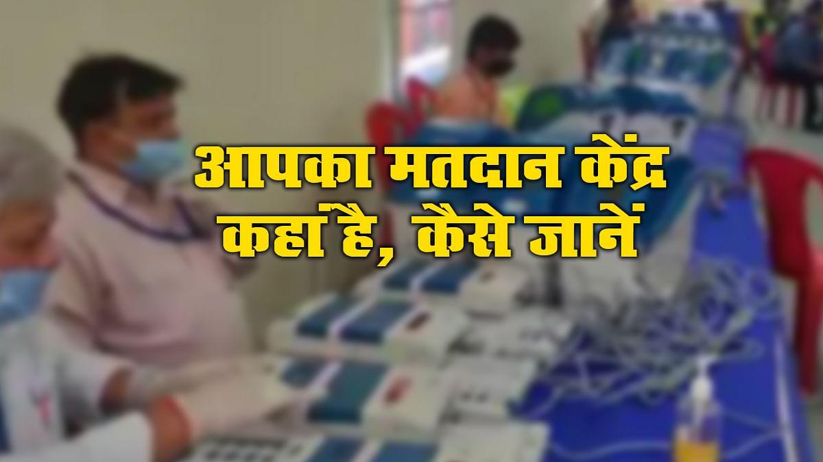 Bihar 1st Phase Election: आपका मतदान केंद्र किस इलाके में?  पोलिंग बूथ पर आपको पहले क्या करना होगा, जानें सबकुछ