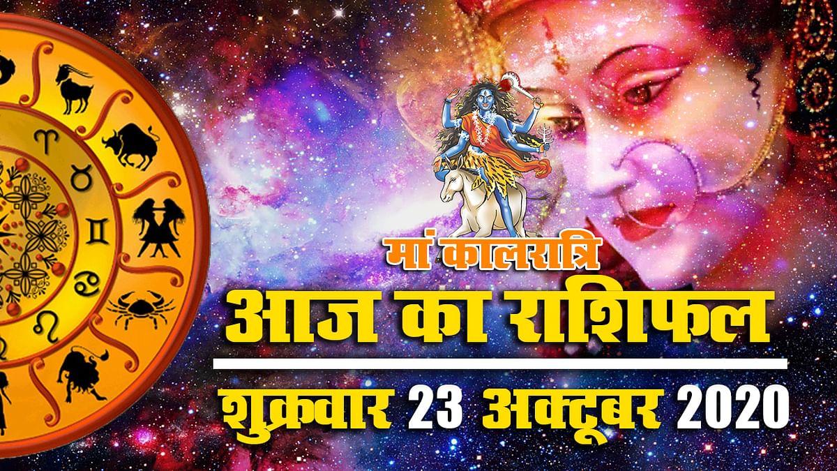 Rashifal, Navratri 2020: मां कालरात्रि पूजा आज, मेष, वृष, सिंह, कन्या, वृश्चिक, धनु का दिन होगा फलदायी, इनकी बढ़ेगी परेशानियां
