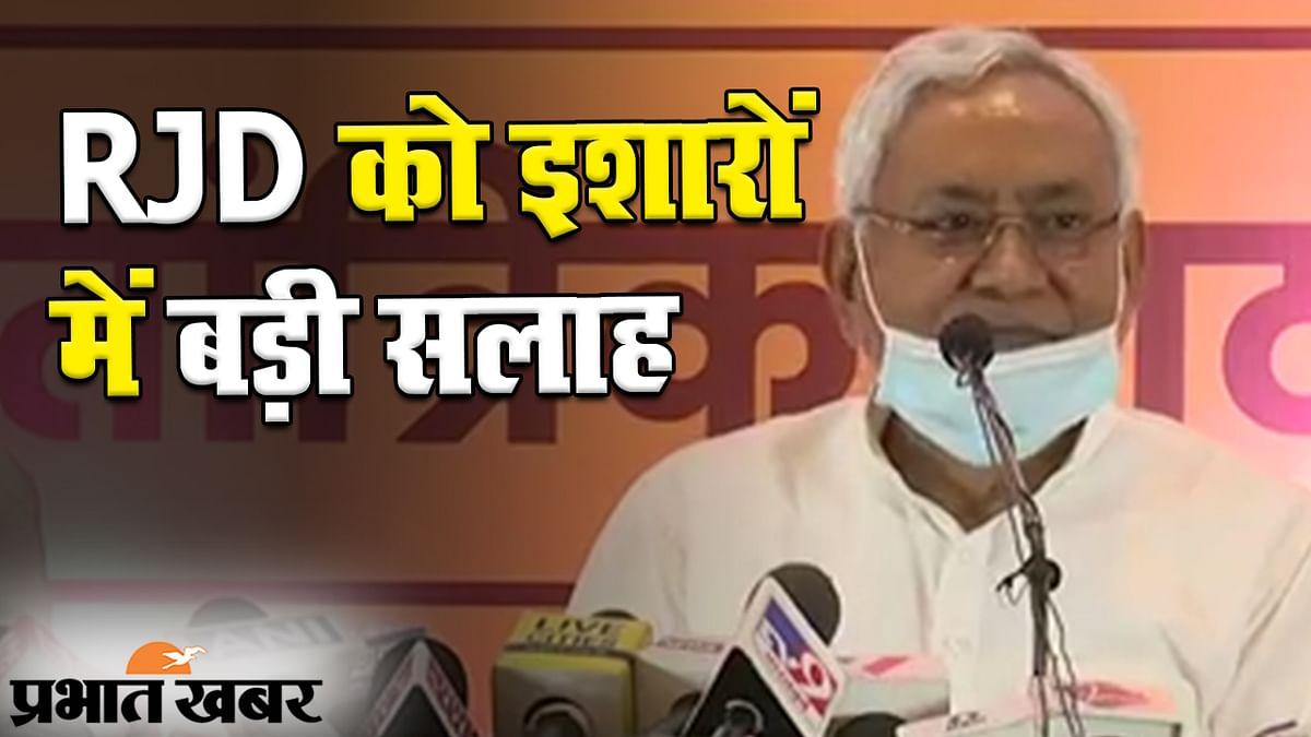 बिहार चुनाव 2020: JDU-BJP के रिश्ते पर सीएम नीतीश कुमार ने दिया बड़ा बयान, RJD को इशारों में सलाह