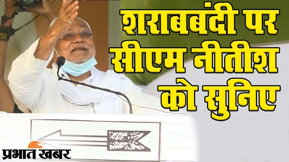 चुनाव प्रचार में 'शराबबंदी' पर बयानबाजी, सीएम नीतीश कुमार ने विरोधियों को ऐसे घेरा