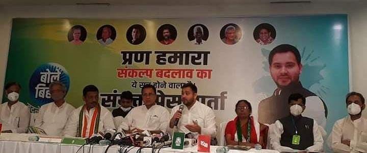 Bihar Chunav 2020: महागठबंधन ने जारी किया 'संकल्प बदलाव' पत्र, भरी मंच से तेजस्वी ने कर दिया ये बड़ा ऐलान