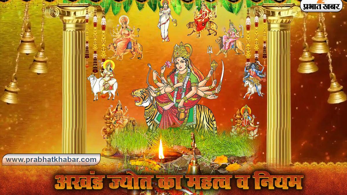 Shardiya Navratri 2020: अखंड ज्योत बिना नवरात्र अधूरा, जानें इसका महत्व और इसे जलाने के 9 नियम