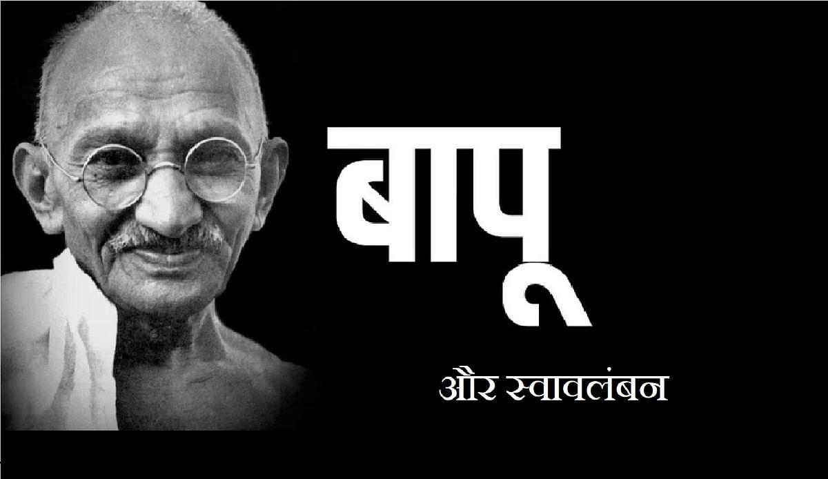 Gandhi Jayanti 2020 :गांधी ने बताया कि कैसे स्वावलंबन के रास्ते पर चलकर ही उन्हें असल में देखा जा सकता है