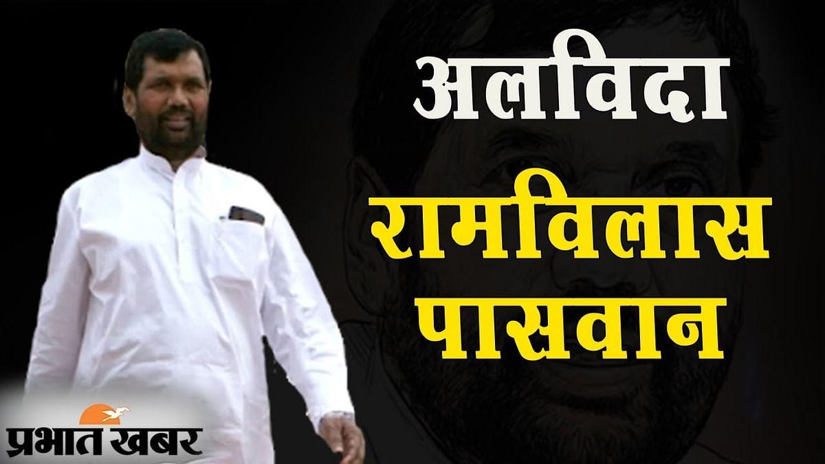 Ram Vilas Paswan RIP LIVE Updates:  पंचतत्व में विलीन हुए रामविलास, जीतनराम मांझी ने की भारत रत्न देने की मांग